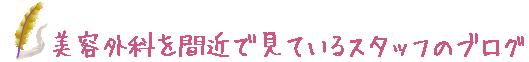 美容医療を愛してやまないプラストクリニック(東京)のスタッフブログ